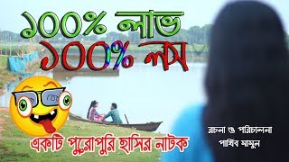 Comedy Natok 2017 -100% Love 100% lose।১০০% লস। Sowrob Siddiq| Mitila| Parthiv Mamun