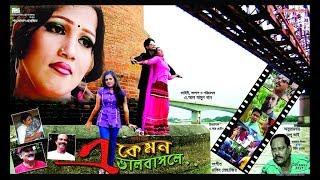 A Kemon Valobasle ।  এ কেমন ভালবাসলে। Tele movie  2017 । Amiya ami। Siraj Hayder। Parthiv Mamun