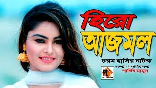 Comedy  natok 2018- Hero Azmol। হিরো আজমল । Ma Moon । Israt Megla । Mona Jahan। Parthiv Mamun
