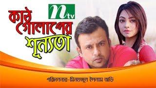 Bangla Romantic Natok 2018- Kat Golaper Shonnota | কাঠ গোলপের শূণ্যতা | Riaz | Parthiv telefilms