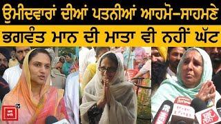 चुनाव प्रचार में उतरी Parminder Dhindsa और Kewal Singh Dhillon की पत्नियाँ