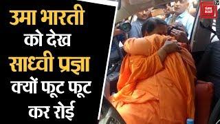 Sadhvi Pragya breaks down while meeting Uma Bharti in Bhopal   Punjab Kesari