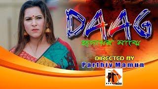 valentine day Song - A Moner Gohine | এ মনের গহীনে। Official Music Video। Parthiv Telefilms