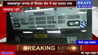 5 गांव की मत पेटियां लेकर जा रहा ट्रक बिजली के तार में फंसा, सबार थे 40 लोग   #BRAVE_NEWS_LIVE TV