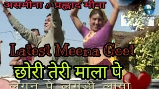 छोरी तेरी माला पे || Prahlaad  Meena Hit Meena Geet || Asmeena DJ Dance
