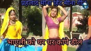 Bhayeli ko thar thar kanpe deel || Prahlaad Meena Old Meena Geet || Ashmeena Mewati Queen