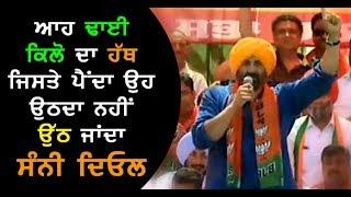 ਗੁਰਦਾਸਪੁਰ ਤੋਂ Sunny Deol  ਦਾ ਪਹਿਲਾ ਰਾਜਨੀਤਕ ਬੇਬਾਕ ਭਾਸ਼ਣ |  Sunny Deol First Speech In Gurdaspur