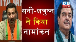 Shatrughan Sinha - Sunny Deol ने भरा पर्चा |  Sunny Deol files nomination from Gurdaspur