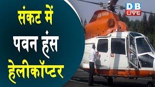 संकट में Pawan Hans हेलीकॉप्टर | अप्रैल में कंपनियों को नहीं दे पाएगा सैलरी |#DBLIVE