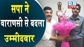 सपा ने Tej Bahadur Yadav को बनाया उम्मीदवार | सपा ने वाराणसी से बदला उम्मीदवार