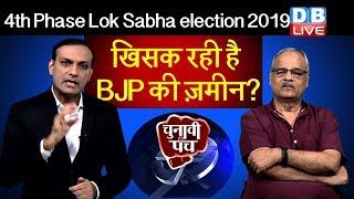4th Phase Lok Sabha Election 2019 | क्यों कमज़ोर पड़ गई BJP? Kanhaiya Kumar Begusarai, Modi speech