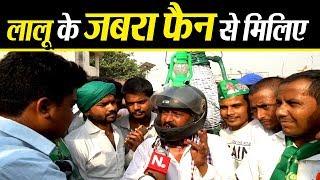 BIHAR के HAJIPUR  में राजद की रैली में पहुंचा लालू का जबरा FAN...जाने कौन है ये FAN