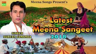 Suresh Sonanda Superhit Meena song - New Meenawati Geet - Meena Song