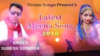 Superhit Suresh Sonanda Meena Song || New Meenawati Song || Latest Meena Geet