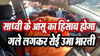 प्रज्ञा के गले लगकर रोईं उमा भारती, Sadhvi Pragya Breaks Down After Meeting Uma Bharti in Bhopal,