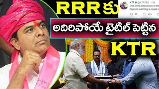 RRR movie Title by KTR I Ramcharan I Jr Ntr I Rajamouli I RECTVINDIA