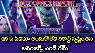 avengers end game box office collection report I RECTVINDIA
