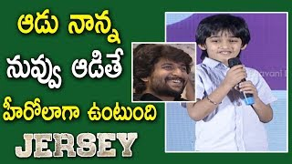 Jersey Movie Child Artist Hilarious Punches On Suma|| Nani || Jersey Success Meet
