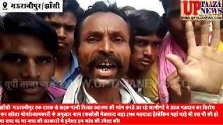 मऊरानीपुर में पानी शिक्षा स्वास्थ्य की मांग करते आ रहे ग्रामीणों ने मतदान का विरोध कर खोला मोर्चा