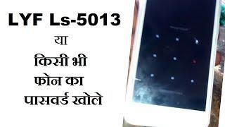 किसी भी मोबाइल का पैटर्न लॉक कैसे खोले || LYF Wind 5 LS 5013 Hard Reset || Pattern Lock