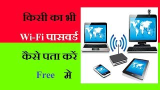 किसी का भी WiFi Password कैसे पता करें How To See The WiFi Password on ANY Android Phone 100%