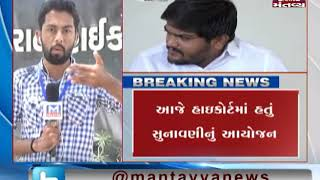 Congress leader Hardik Patel's Court hearing postponed to March 26 | Mantavya News