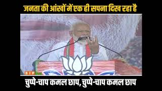 People have only one dream and that's to vote out TMC and bring BJP in West Bengal: PM Modi