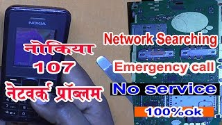 Nokia 107 Network Solution - Emergency call - No signal - No Servuce - Network Searching - In Hindi