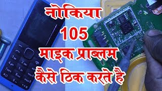 Nokia 105 mic solution || nokia 105 mic Jumper || Nokia 105 mic not working || nokia 105 mic way