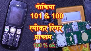 Nokia 101 Ringer Speaker Problem - Nokia 100 Ringer Speaker solution - 100 % ok