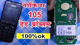 How to Nokia 105 dead solution - Rm 908 dead  repair 100 % ok By Jumper - New