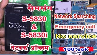 Samsung GT S5830 network Solution || S5830i emergency call || S5830c no servic || Network Searching