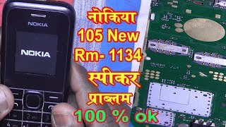 New Nokia 105 spikar not working solution - RM 1134 spikar speaker problem - 105 ear spekar salution