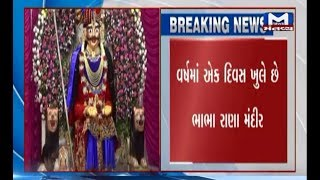Ahmedabad: Holi celebrated in Bhabha Rana Temple at Gomtipur that opens once in a year
