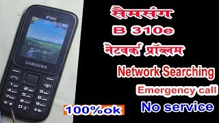 Samsung b310e network problem || no service || SM B310E Network solution ||  emergency calls || New