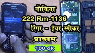 Nokia 222 Ringer Speaker Problem | RM 1136 speaker problem | nokia 222 ear spikar not working
