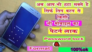 How To Pattern lock || Heard Rest || Factory reset || Format Android Mobile || Pin Lock without PC