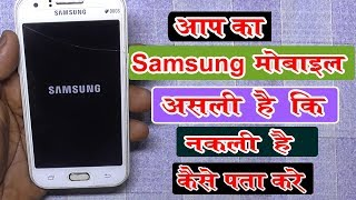 How To check Samsung Phone is Original - j1 samsung galaxy , Core2 Samsung G355H , Galaxy J7 Max etc