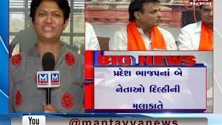 Gujarat BJP's Jawahar Chavda & Dharmendrasinh Jadeja on Delhi's visit to meet PM Modi