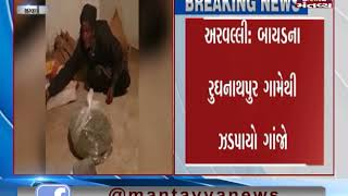 Aravalli: SOG Police team has arrested a man with Ganja in Rughnathpur | Mantavya News