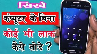 How to Unlock Forgotten Pattern on Android || Pin Pattern Password || Without PC || New 2018