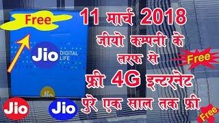 Jio कंपनी के तरफ से 4G इन्टरनेट एक साल के लिए फ्री किया बम्पर धमाका Airtel Idea कम्पनी के होस उड़ गये