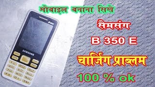 SAMSUNG B350E Charging Problem ways Jumper || B350E Charging Solution - by Mobile Technical Guru
