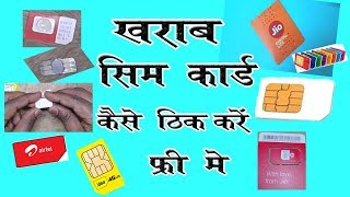 How to repair corrupted sim cord in all company - without computer - airtel idea Jio vodafone - 2018