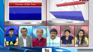 Debate: 26 લોકસભા સીટોનું સચોટ વિશ્લેષક (19/03/2019)   Mantavya News
