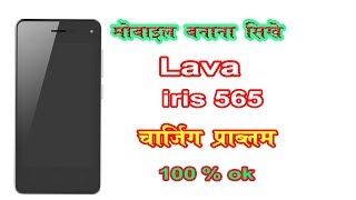 LAVA IRIS 565 CHARGING SOLUTION || LAVA 565 CHARGING JUMPER SOLUTION 100% OK || NEW