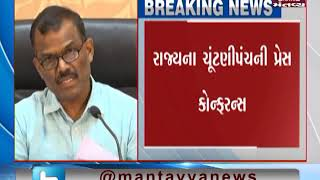 Gujarat Election Commission held a Press Conference | Mantavya News