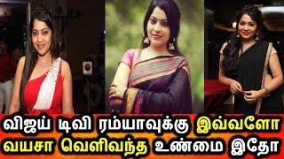 விஜய் டிவி ரம்யாவுக்கு இவ்வளோ வயசா வெளியான அதிர்ச்சி புகைப்படம்|Vj Ramya|Vijay Tv|Ramya Latest Image