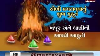 Holika Dahan: Know The Muhurata   Mantavya News
