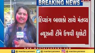 Ahmedabad:Mantavya Foundation celebrated Holi with Disabled at Andhjan Mandal